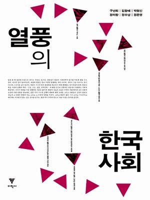 cover image of 열풍의 한국 사회