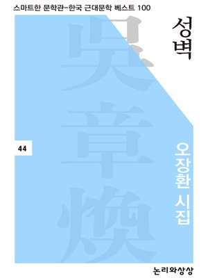 cover image of 성벽