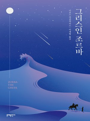 cover image of 그리스인 조르바