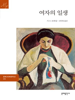 cover image of 여자의 일생