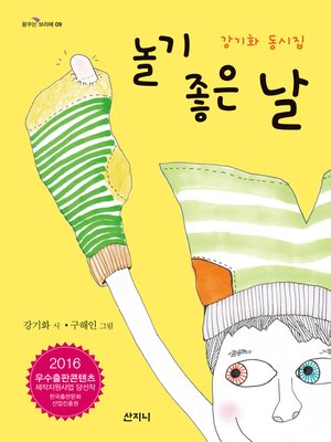 cover image of 놀기 좋은 날