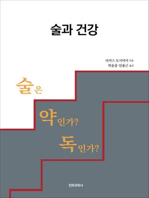 cover image of 술과 건강