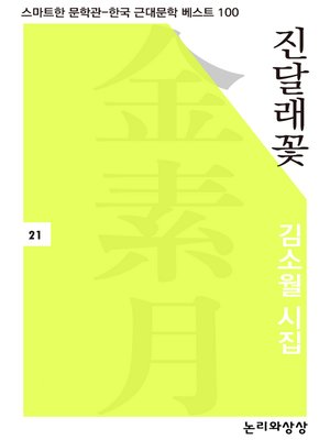 cover image of 진달래꽃