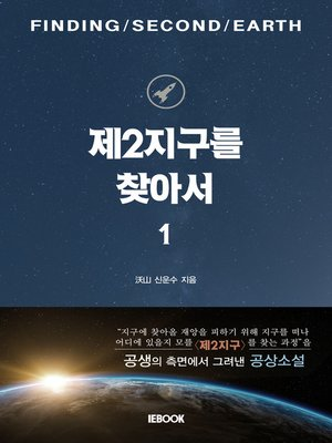 cover image of 제2지구를 찾아서 1
