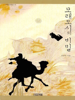 cover image of 모래도시의 비밀