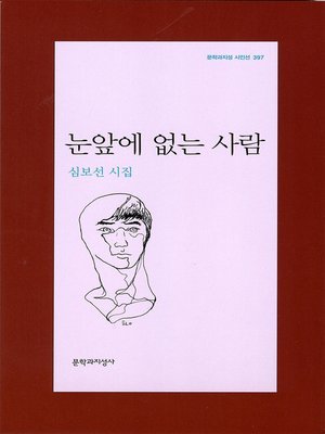 cover image of 눈앞에 없는 사람 - 문학과지성 시인선 397