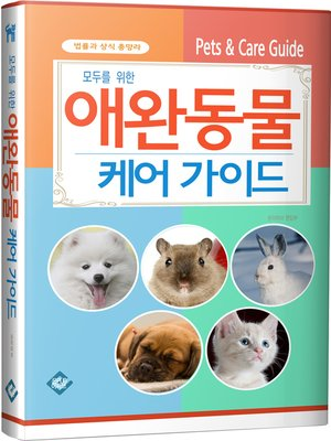 cover image of 모두를 위한 애완동물 케어 가이드