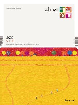 cover image of 시니어 매일성경 2020년 9-10월호(창37-50장,고후,시편24~39편)