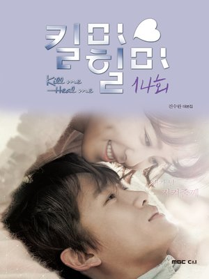 cover image of 킬미 힐미 14회