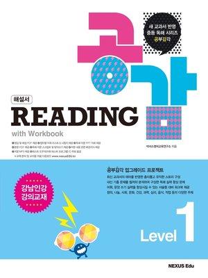 cover image of 리딩 공감(Reading 공감) Level 1(해설서)