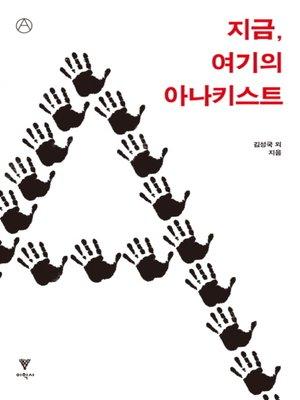 cover image of 지금, 여기의 아나키스트