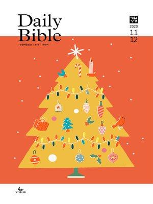 cover image of 영한 매일성경(ESV/새번역) 2020년 11-12월호(역대하,베드로후서,시편40~44편)