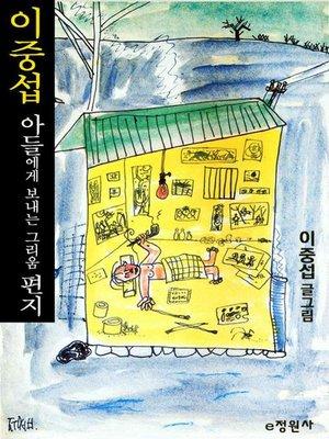 cover image of 이중섭, 아들에게 보내는 그리움 편지