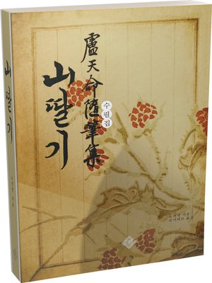 cover image of 산딸기