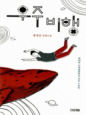 cover image of 우주비행