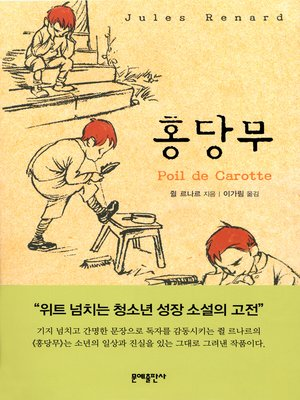 cover image of 홍당무
