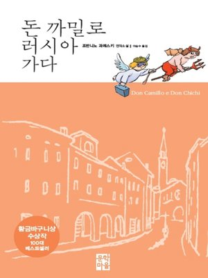 cover image of 돈 까밀로 러시아 가다 (10)
