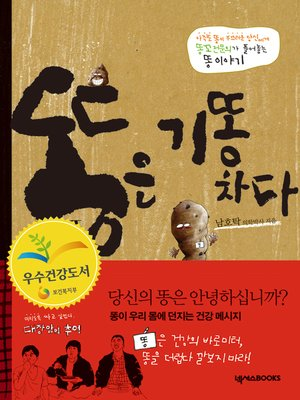 cover image of 똥은 기똥차다