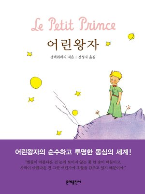 cover image of 어린 왕자