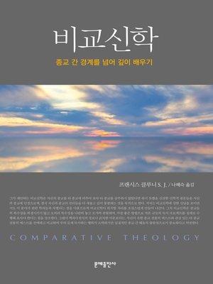cover image of 비교신학