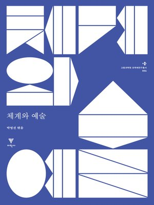 cover image of 체계와 예술