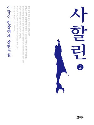 cover image of 사할린 2