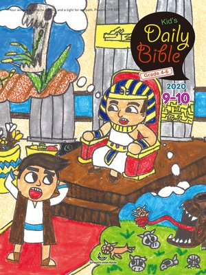 cover image of Kid's Daily Bible [Grade 4-6] 2020년 9-10월호