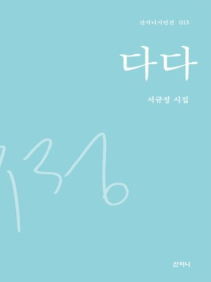 cover image of 다다