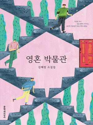 cover image of 영혼 박물관