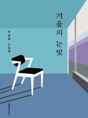 cover image of 겨울의 눈빛