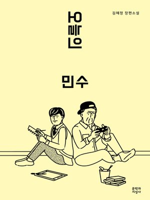 cover image of 오늘의 민수