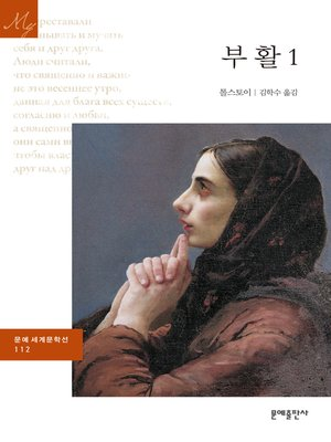 cover image of 부활1