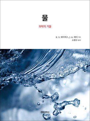cover image of 물