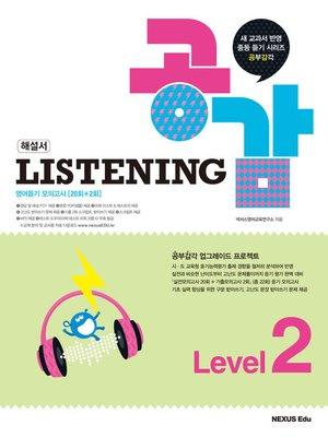 cover image of 리스닝 공감(Listening 공감) Level 2(해설서)