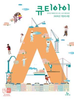 cover image of 큐티아이 매일성경 2020년 7-8월호(베드로전서, 이사야 1~39장)