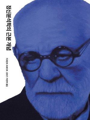 cover image of 정신분석학의 근본 개념