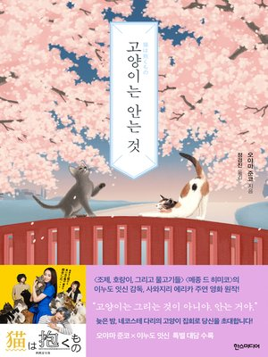 cover image of 고양이는 안는 것
