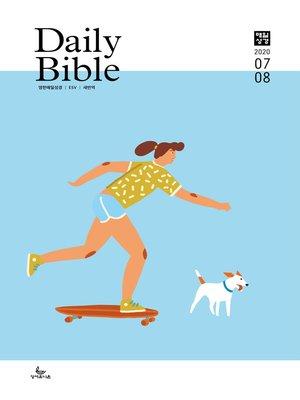 cover image of 영한 매일성경(ESV/새번역) 2020년 7-8월호(베드로전서, 이사야 1~39장)