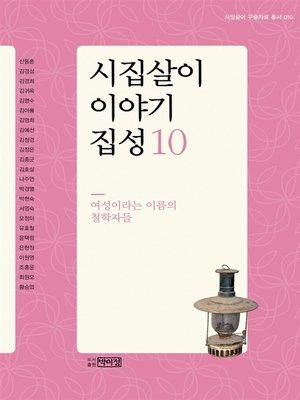 cover image of 여성이라는 이름의 철학자들