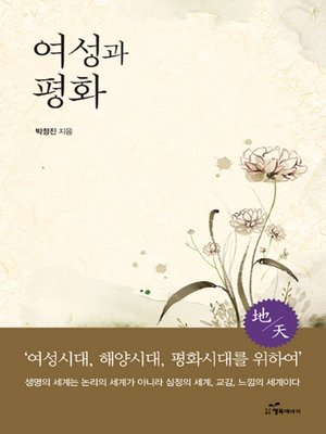cover image of 여성과 평화