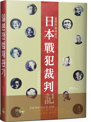 cover image of 일본전범재판기