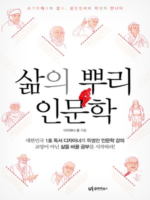 cover image of 삶의 뿌리 인문학