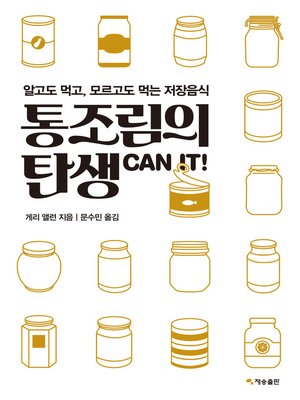 cover image of 통조림의 탄생