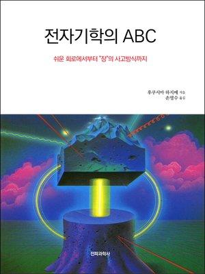cover image of 전자기학의 ABC