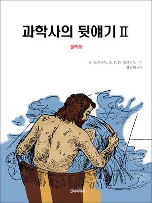 cover image of 과학사의 뒷얘기Ⅱ (물리학)