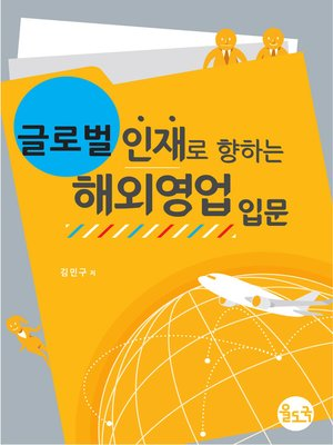 cover image of 글로벌 인재로 향하는 해외영업 입문