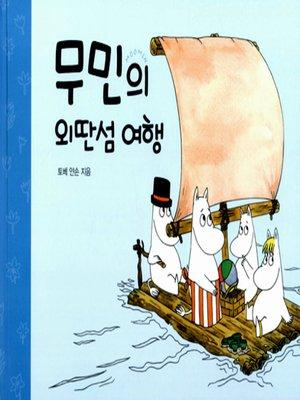 cover image of 무민의 외딴섬 여행