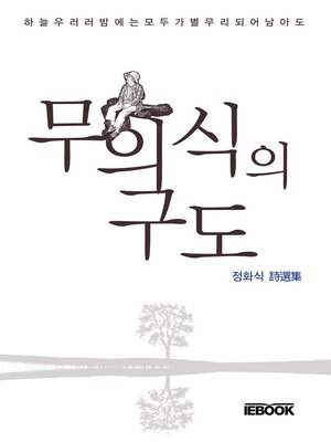 cover image of 무의식의 구도