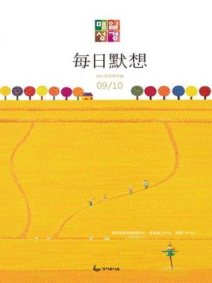 cover image of 한중대조 매일성경 2020년 9-10월호(베드로전서, 이사야 1~39장)