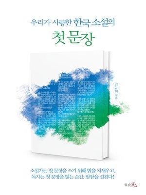 cover image of 우리가 사랑한 한국 소설의 첫 문장